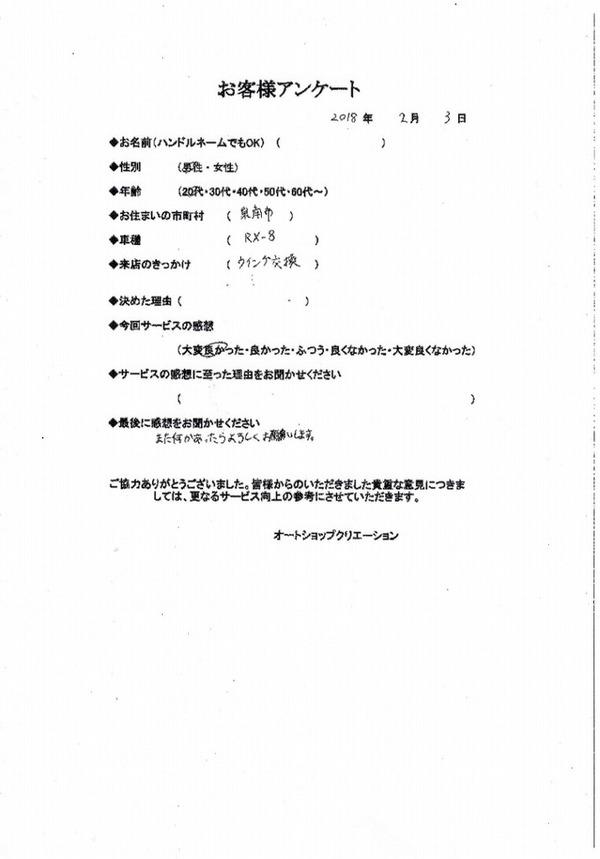 泉南市 男性 RX-8 ウィングの交換