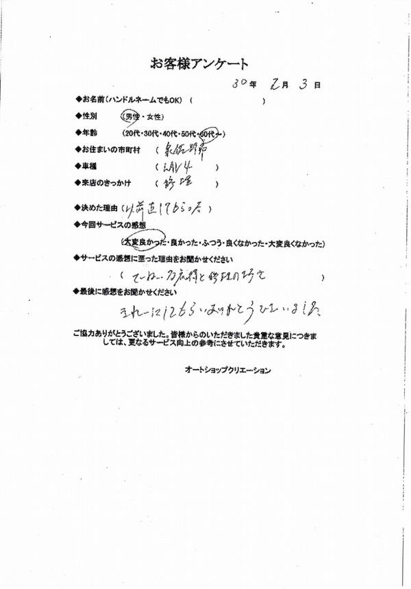 男性 60代 泉佐野市 LEV4 修理