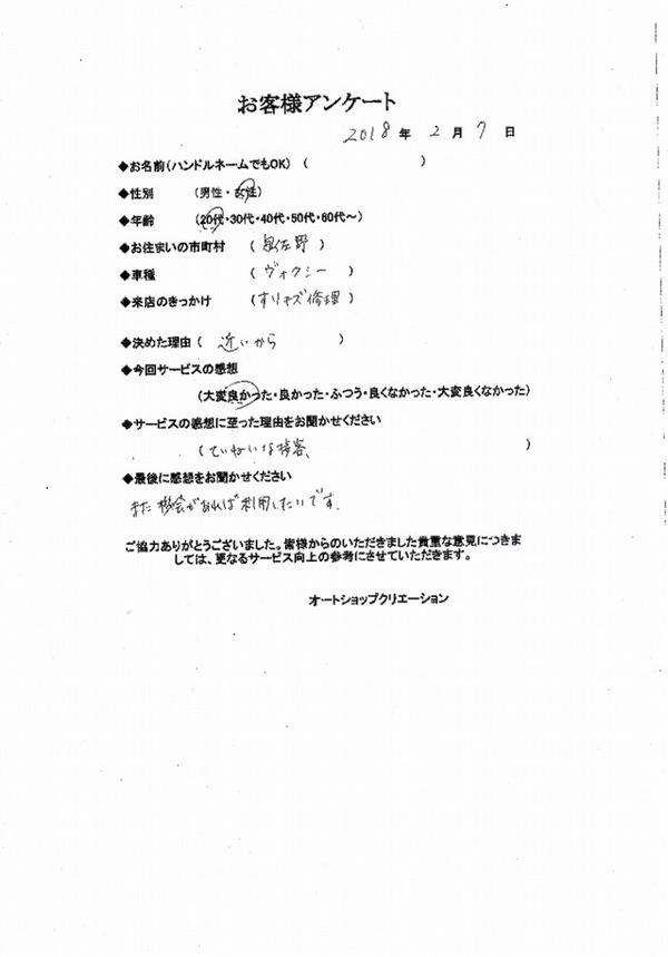 女性 20代 泉佐野市 ヴォクシー すり傷修理 丁寧な接客だったので、また利用したいです。