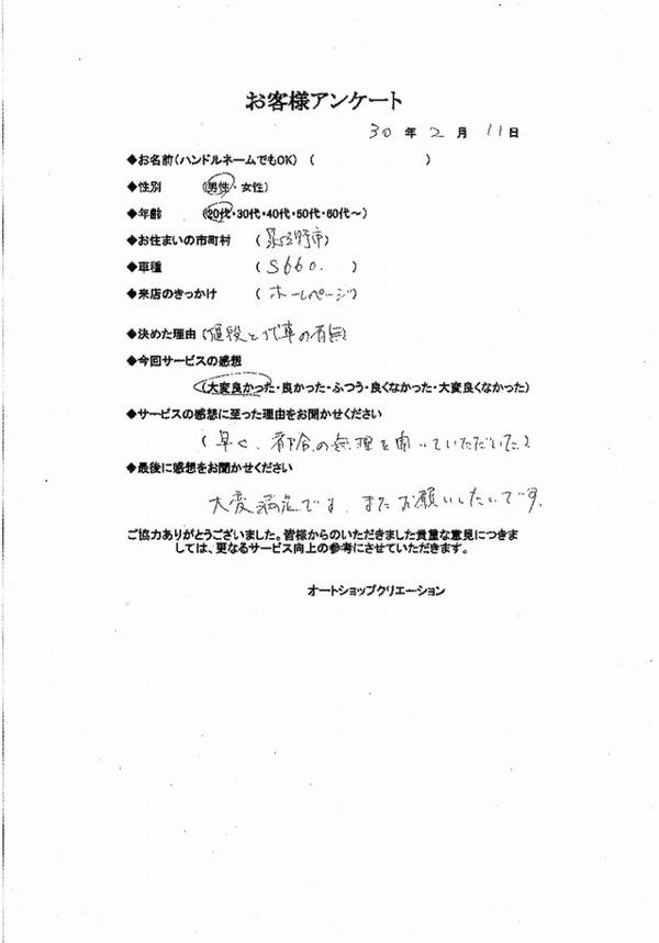 男性 20代 泉佐野市 S660 HPを見てきました。都合の無理を聞いて頂きありがとうございます。