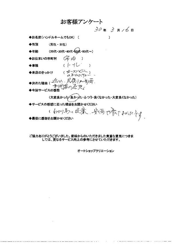 泉佐野市 50代 男性 トール 利用者の感想を聞いて利用しました。安価で分かりやすい提案がよかったです。