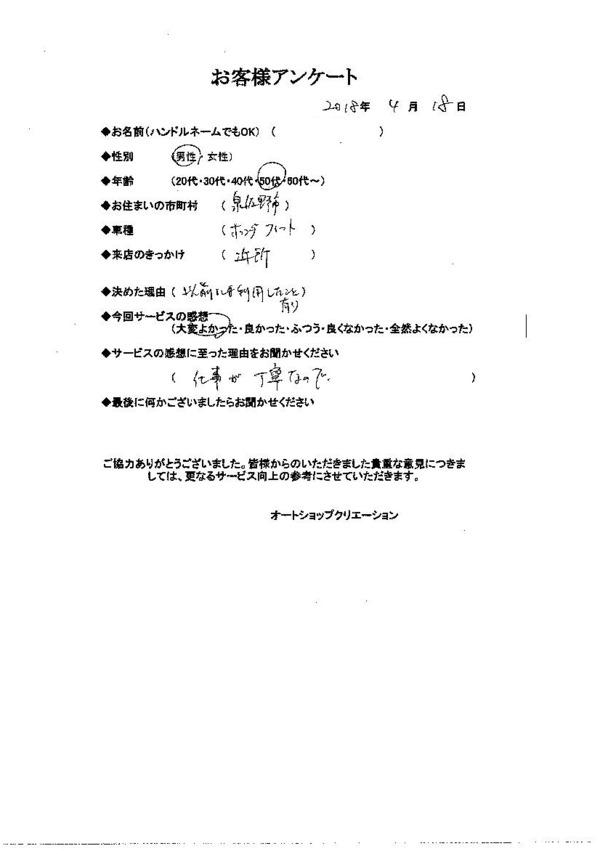泉佐野市50代男性ホンダフィット。以前に利用して仕事が丁寧だったので、再び利用しました。