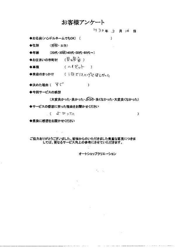 貝塚市30代男性ハイゼット。